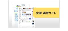 企画・運営サイト