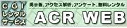 ACR WEB - CGIレンタル アクセスランキング